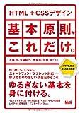 HTML+CSSデザイン|基本原則、これだけ。【HTML5 & CSS3対応版】