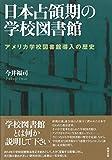 日本占領期の学校図書館 アメリカ学校図書館導入の歴史