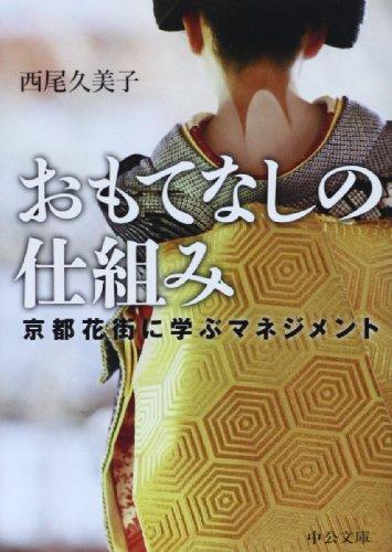 おもてなしの仕組み - 京都花街に学ぶマネジメント (中公文庫)