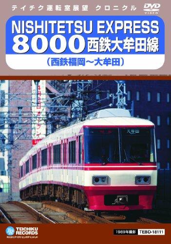NISHITETSU EXPRESS 8000 Nishitetsu Omuta line (Nishitetsu Fukuoka ~ Omuta) [DVD]