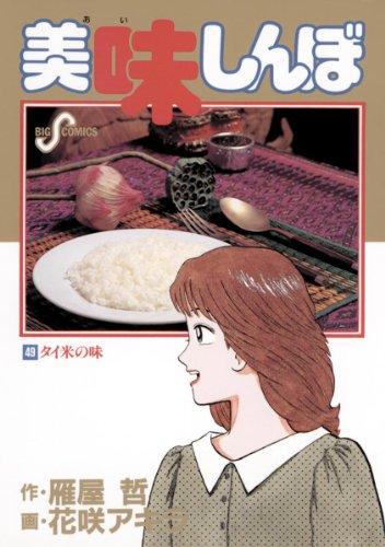 美味しんぼ(49) (ビッグコミックス)