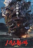 HOWL'S MOVING CASTLE - JAPANESE MOVIE FILM WALL POSTER - 30CM X 43CM