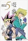 遊・戯・王 5 (集英社文庫―コミック版)