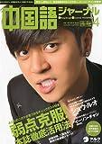 中国語ジャーナル 2010年 04月号 [雑誌]