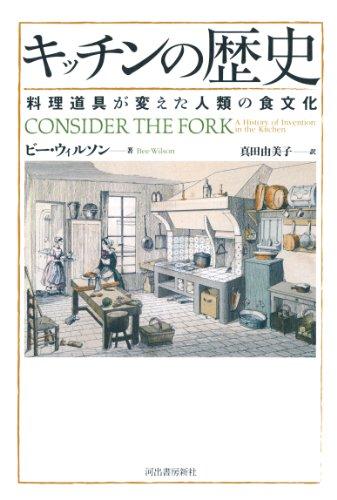 キッチンの歴史: 料理道具が変えた人類の食文化
