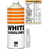 ガレージゼロ ホワイトガソリン 1L [GZ401]