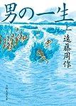 男の一生 上 (日経文芸文庫)