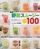 野菜スムージーレシピ100―酵素たっぷり (SAKURA・MOOK 12)
