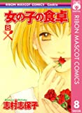 女の子の食卓 8 (りぼんマスコットコミックスDIGITAL)