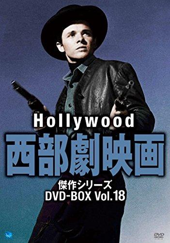 ハリウッド西部劇映画傑作シリーズ DVD-BOX Vol.18
