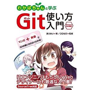 わかばちゃんと学ぶ Git使い方入門 [Kindle版]