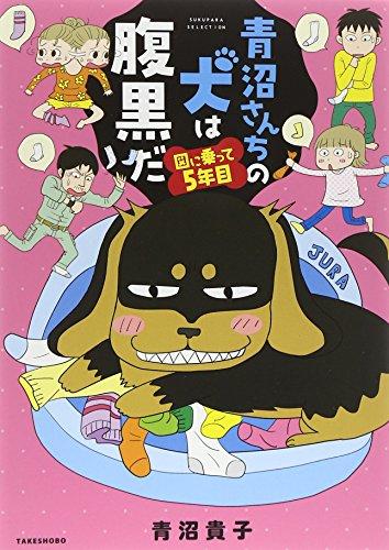 青沼さんちの犬は腹黒だ 図に乗って5年目 (バンブーエッセイセレクション)
