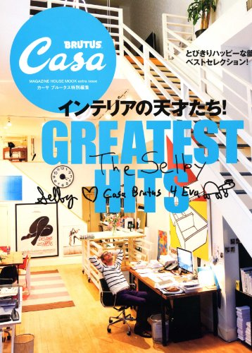 Casa BRUTUS special edit Interior geniuses! GREATEST HITS (heibonsha Mook)