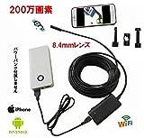 MIFO iPhone/iPad対応 USB接続エンドスコープ内視鏡  WIFI内視鏡  Android&iOSシステム対応 IP66防水仕様 8.4mmレンズ 200万画素 6個ledライト付き 小型検査カメラHR-HWR6805