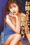 お姉さまたちの童貞グルメ  / 睦月 影郎 のシリーズ情報を見る