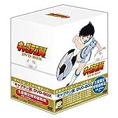 「キャプテン翼」DVD-BOX(生産限定特別価格版)