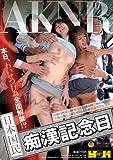 日本国民痴漢記念日 [DVD]