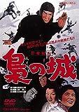 忍者秘帖 梟の城[DVD]