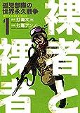 裸者と裸者 〜孤児部隊の世界永久戦争〜