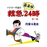 ドクター円堂の救急裏ネタ24時 第1巻