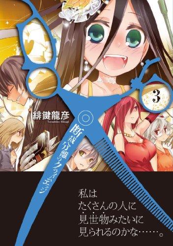 断裁分離のクライムエッジ ③ (MFコミックス アライブシリーズ)