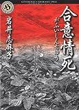 岩井 志麻子 / 岩井 志麻子 のシリーズ情報を見る