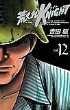 荒くれKNIGHT 12 (ヤングチャンピオン・コミックス)