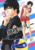 神様のバレー 3 (芳文社コミックス)