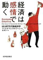 経済は感情で動く― はじめての行動経済学