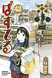 ぱすてる(42) (講談社コミックス)