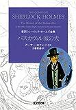バスカヴィル家の犬—新訳シャーロック・ホームズ全集 (光文社文庫)