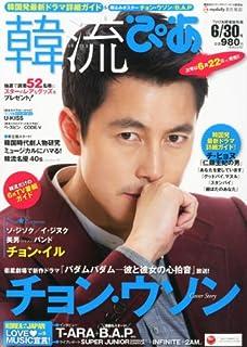 韓流ぴあ 2012年 6/30号