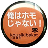 《俺はホモじゃない!》バカんバッチ☆公式バカTグッズ(面白缶バッジ)通販☆