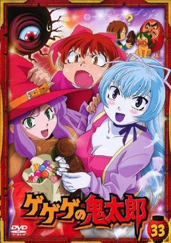 ゲゲゲの鬼太郎 33 2007年TVアニメ版