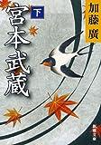 宮本武蔵(下) (新潮文庫)