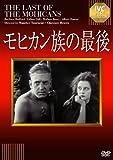 モヒカン族の最後[DVD]