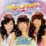Pabo CD・DVD 「恋のヘキサゴン(初回限定盤)」