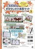 藤田浩子のおはなしの小道具セット 3 わらぶき屋根の家/林の中から/くるくる変わり絵(にわとり編・ ([バラエティ])
