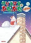 クリスマスのぶたぶた (徳間文庫 や)