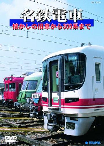 名鉄電車 懐かしの旧車から300系まで [DVD]