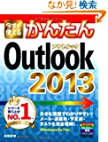 �������g���邩�� Outlook 2013
