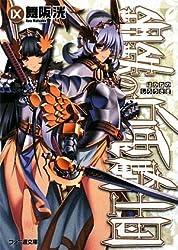 鋼鉄の白兎騎士団 IX (ファミ通文庫)