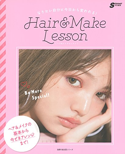 S Cawaii! MAKE MOOK Hair & Make Lesson 大きい表紙画像