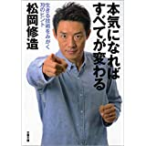Amazon.co.jp: 本気になればすべてが変わる 生きる技術をみがく70のヒント (文春文庫) eBook: 松岡修造: Kindleストア