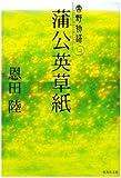 蒲公英草紙—常野物語 (集英社文庫 お 48-5)