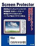 Nikon COOLPIX W100専用 液晶保護フィルム(反射防止フィルム・マット)