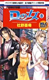 Dの女 8 (白泉社レディース・コミックス)