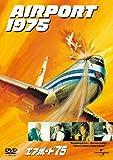 エアポート'75 【ベスト・ライブラリー 1500円:アクション特集】 [DVD]