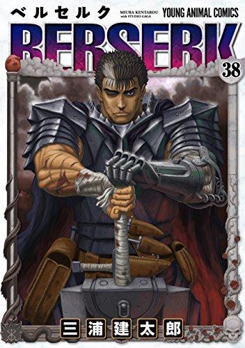 ベルセルク 38 (ヤングアニマルコミックス)