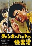 ファンキーハットの快男児 [DVD]